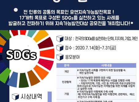 2020 제22회 지속가능발전대상 공모전 공고