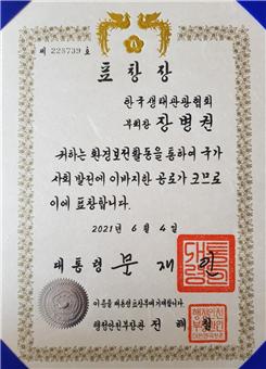 제26회 환경의 날 기념식, 장병권 부회장 대통령표창 수상