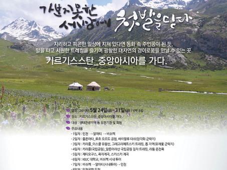 [정기생태관광] 키르기스스탄, 자연의 아름다움과 순박한 사람의 미소를 만나는 생태관광!
