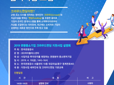 [한국관광공사] 관광중소기업 투자유치 활성화를 위한 크라우드펀딩