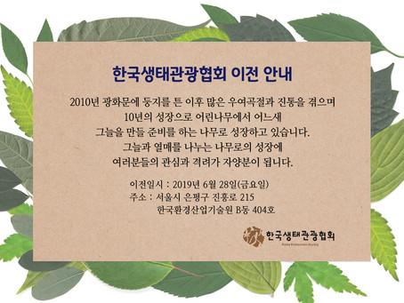 (사)한국생태관광협회 이전 안내