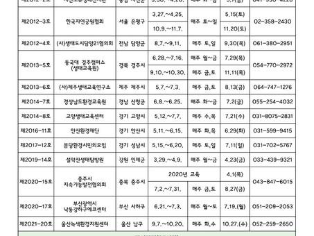 [양성교육] 2021년 자연환경해설사 양성교육 일정_0722