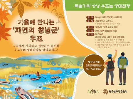 가을에 만나는 '자연의 창녕군' 우포 - 특별기획 창녕 우포늪 생태관광
