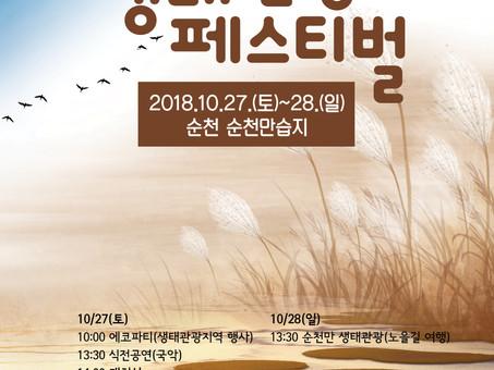'제4회 생태관광 페스티벌' 순천만에서 개최합니다.
