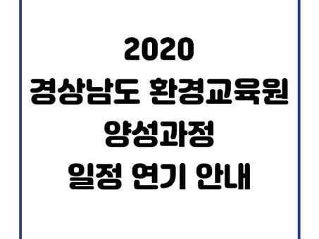 2020년 경상남도 환경교육원 자연환경해설사 양성과정 일정 연기 안내