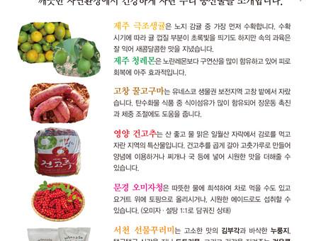 [에코마마] 10월 제주, 고창, 영양, 문경, 서천, 광주, 완도, 김해의 신선한 농수산물을 소개합니다.