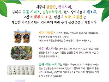 [에코마마] 4월 제주, 고창, 영산도, 평창, 완도, 김해의 신선한 농수산물을 소개합니다.