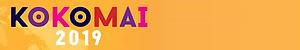 newsletter-kokomai.png