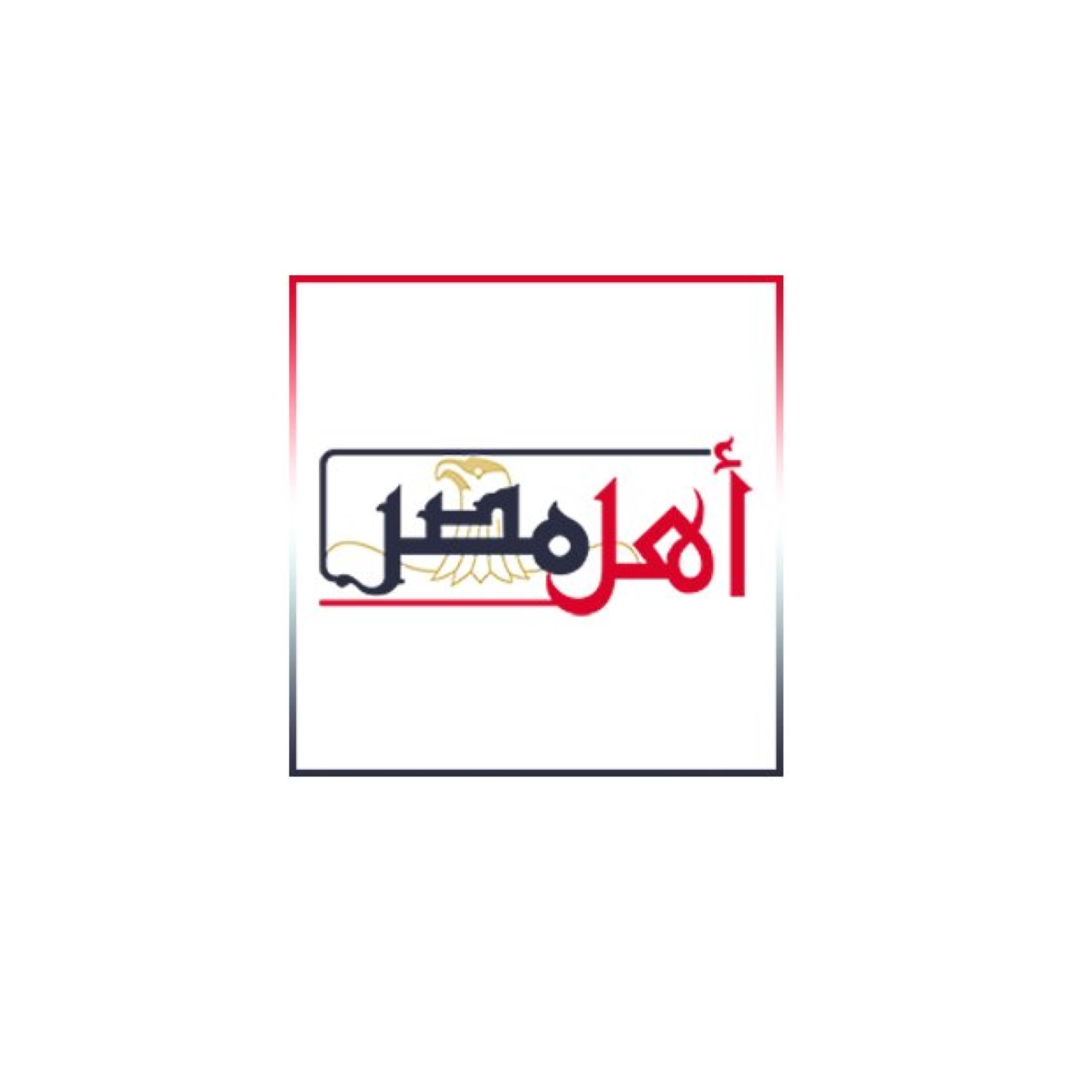 أهل مصر