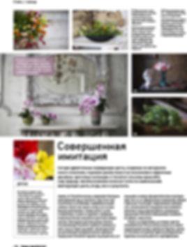 Искусственные цветы из силикона | terrafiori | Минск
