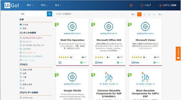 UiPath、マーケットプレイスUiPath Go!とUiPath Connect!を日本語化