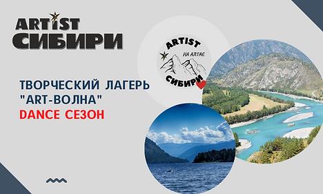 Творческий лагерь на Алтае Арт-волна 2021