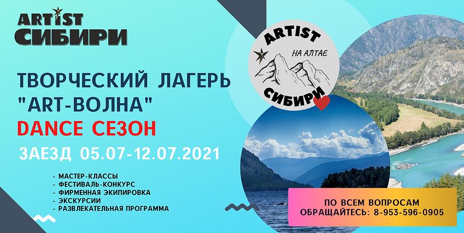 Творческий лагерь _ART-волна_ (1).png
