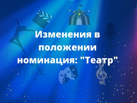 """Изменение положения в номинации: """"Театр"""""""