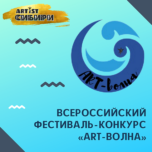 Всероссийский фестиваль-конкурс «ART-вол