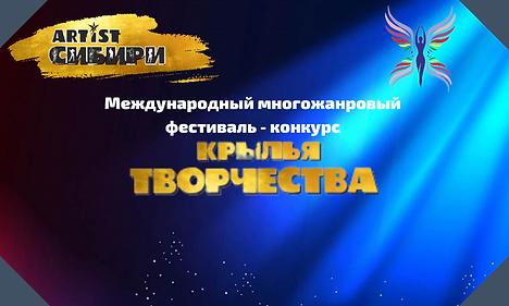 Артист Сибири Крылья творчества Новосибисрк