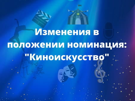 """Изменение в положении номинация: """"Видеоискусство"""""""