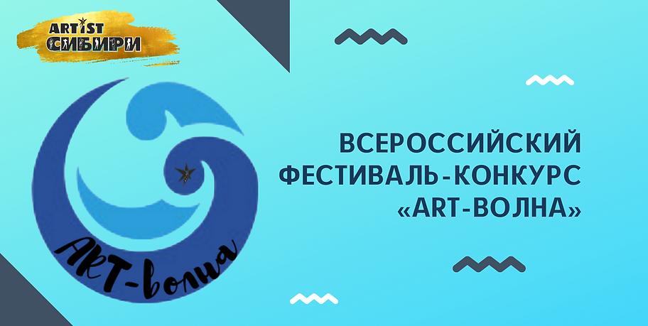 Творческий лагерь _ART-волна_.3png.png