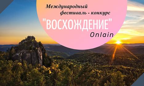 Заочный фестиваль - конкурс Артист Сибири. Восхождение Онлайн