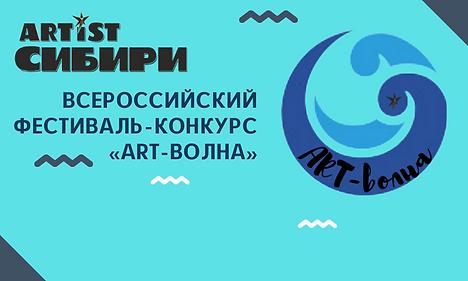 Фестиваль конкурс Артист Сибири на Алтае