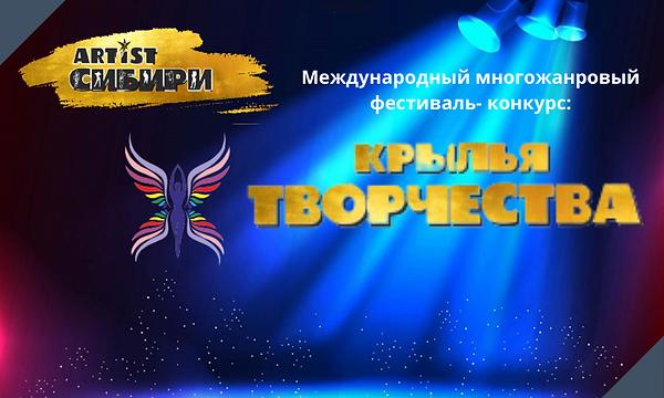 Международный многожанровый фестиваль- к