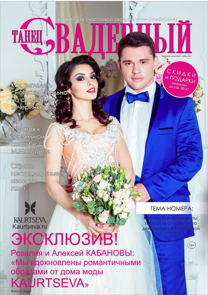 Моё фото на обложке журнала