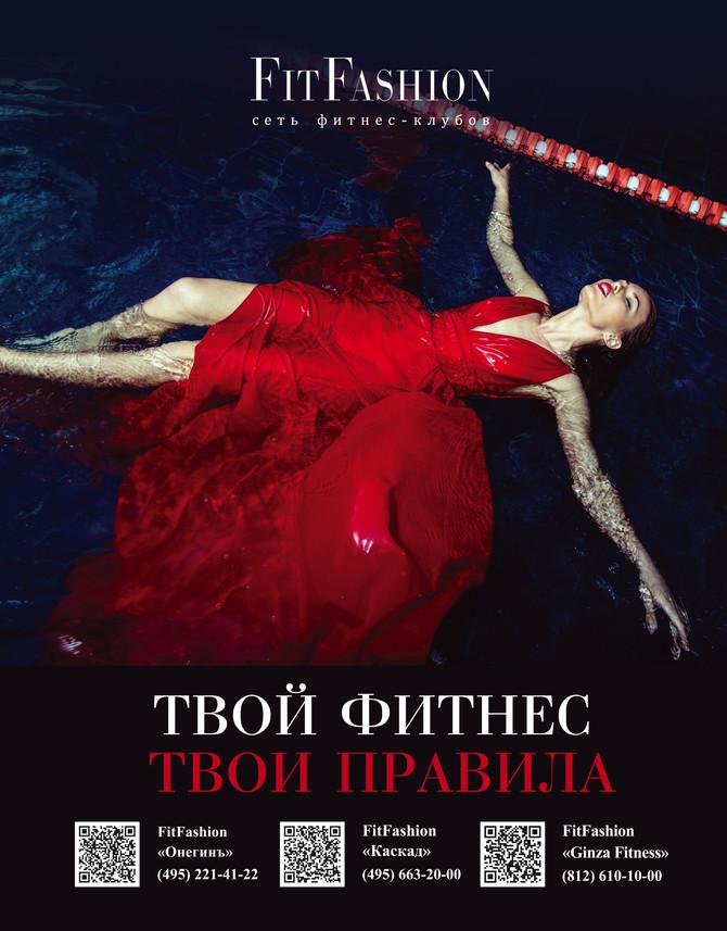 """Мои фото для сети фитнес клубов FitFashion на наружной рекламе в Москве и в журналах: """"Большой"""