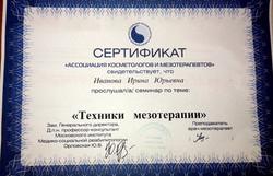 Сертификат по техникам мезотерапии