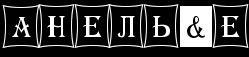 Салон Сокол АнельЕ. Услуги: стрижки, прически, массаж, тату, маникюр, пирсинг, эпиляция.  Ленинградский проспект 77 к2, 8(499)198-98-24 8(903)522-05-10.