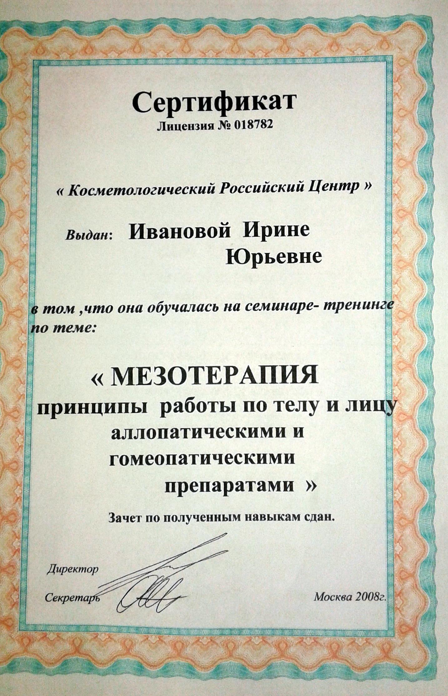 Лицензия сертификат по мезотерапии