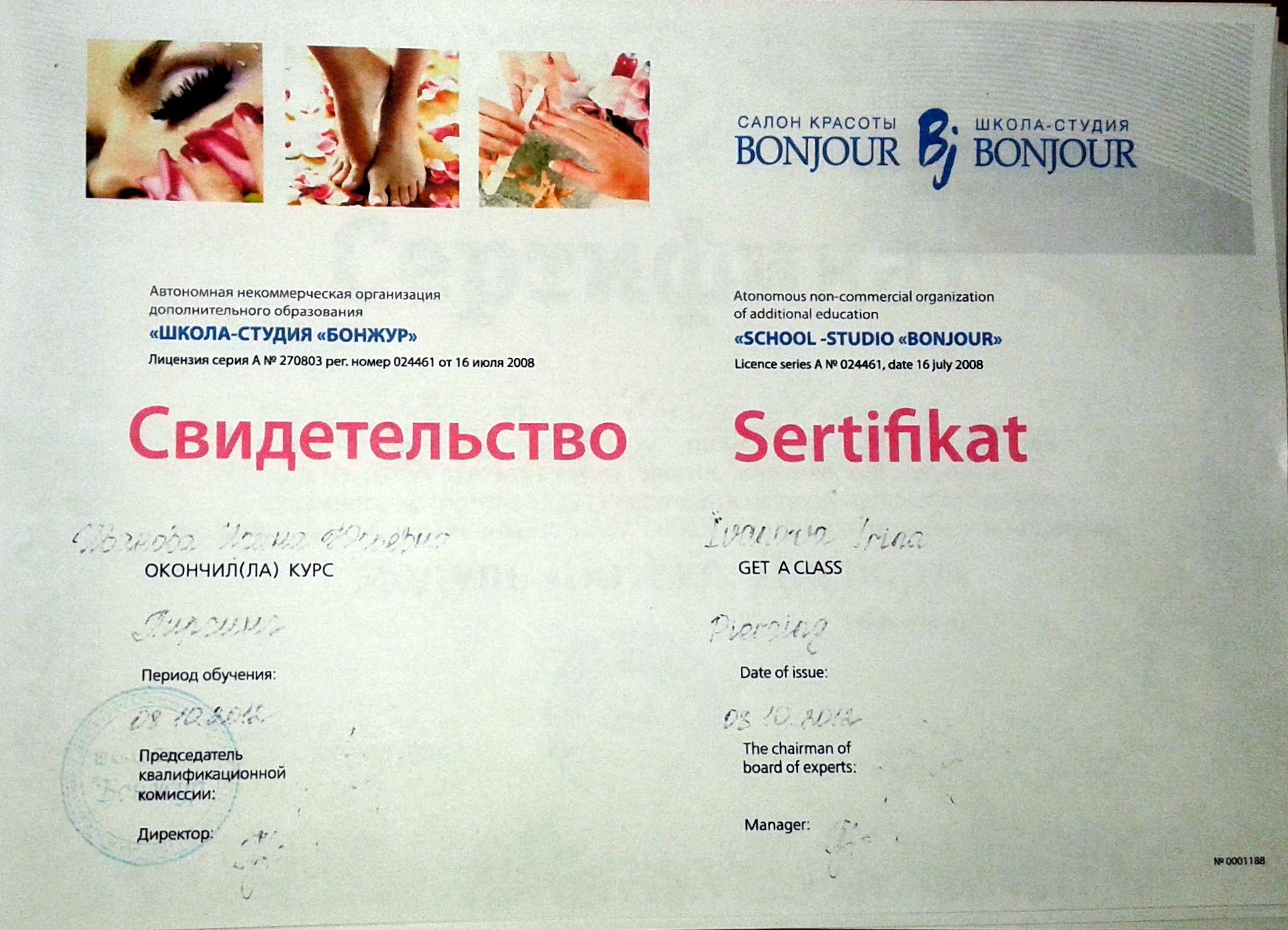 Сертификат по пирсингу