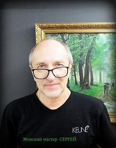 Сергей Анелье2.jpg