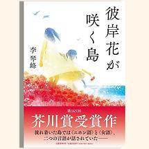 彼岸花が咲く島_芥川賞受賞.jpg
