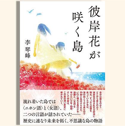彼岸花が咲く島.jpg