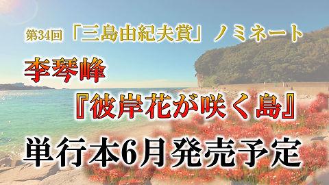 宣伝用画像_三島賞.JPG