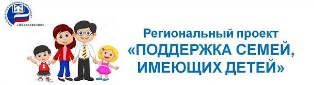 podderzhka_semej-768x209.jpg