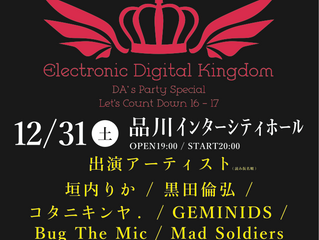 Electronic Digital Kingdom ~DA's Party Special~ Let's Count Down 16-17【GEMINIDS専用URL チケット
