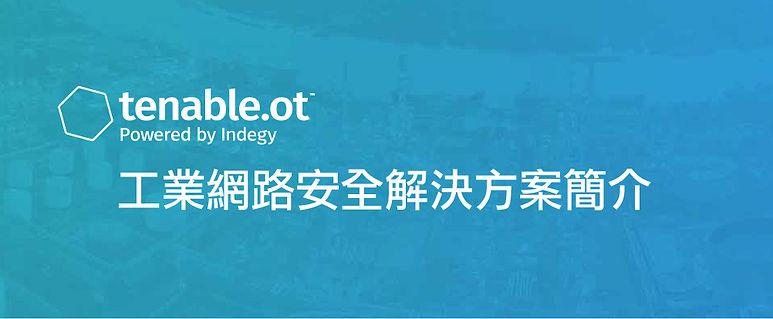 Solution-Tenable-ot-02.jpg