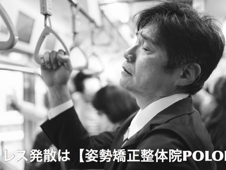 久喜市でストレス発散なら【姿勢矯正整体院POLOKA】