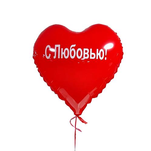בלון הליום בצורת לב עם כתובת ברוסית - עם האהבה