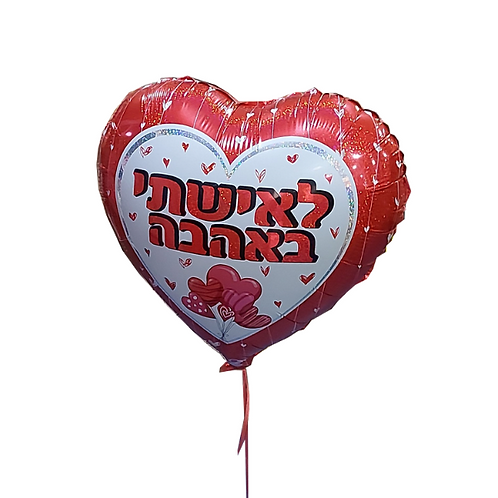 Heart-shaped helium balloon with an address for my wife in love