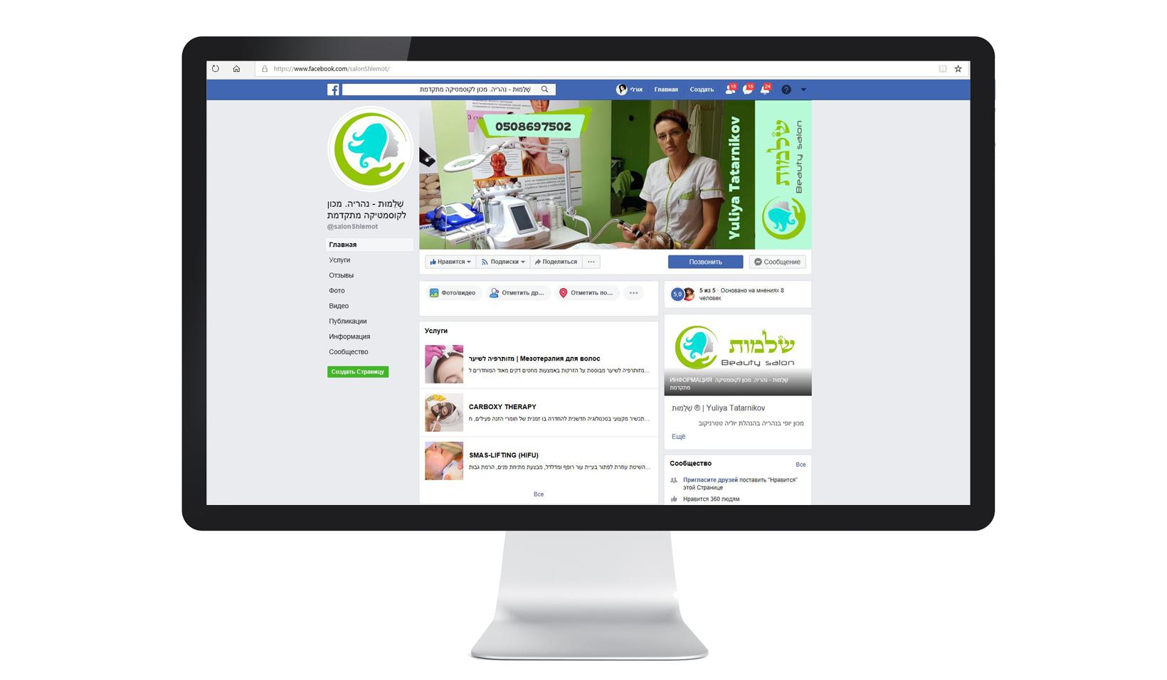 FB: Оформление, настройка, поддержка