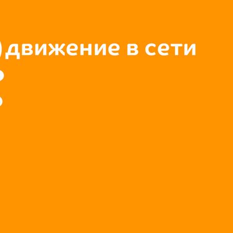 Продвижение в социальной сети «Одноклассники»