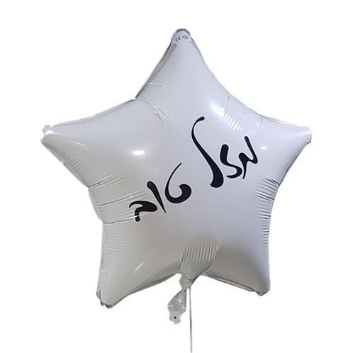 בלון הליום בצורת כוכב עם כתובת מזל טוב