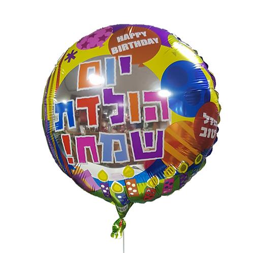 בלון הליום עם כתובת יום הולדת שמח דגם 1
