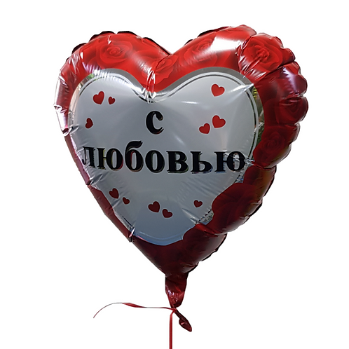 בלון הליום בצורת לב עם כתובת ברוסית באהבה