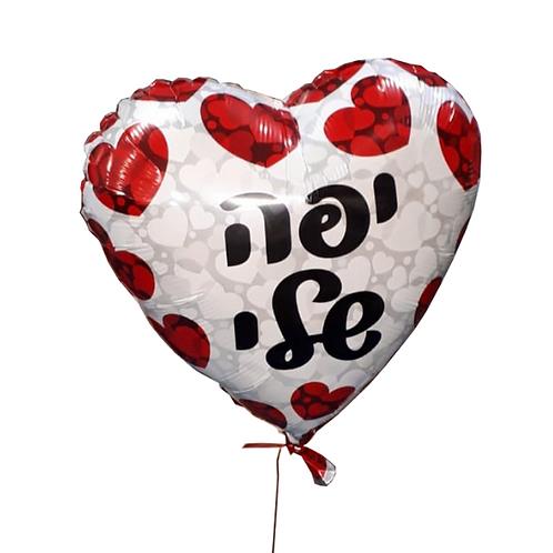 בלון הליום בצורת לב עם כתובת יפה שלי