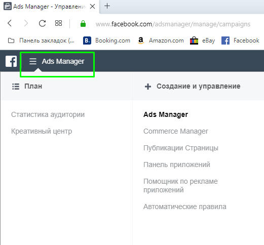 ads manager from facebook (screenshot)