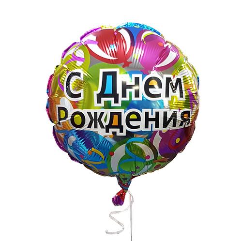 בלון הליום עם כיתוב יום הולדת שמח כתוב ברוסית