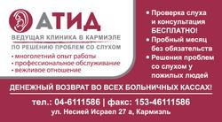 Atid-Mahon-Shmia-Rus-Final-01